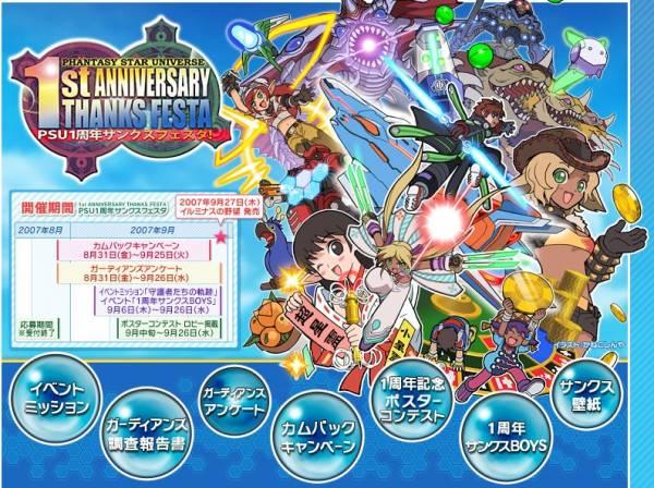 First Anniversary Thanks Festa Event